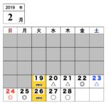 【今月のご予約状況】2/19(火)時点