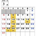 【3月スケジュールのご案内】
