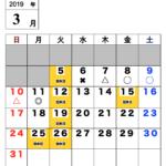 【今月のご予約状況】3/5(火)時点