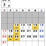 【今月のご予約状況】3/12(火)時点