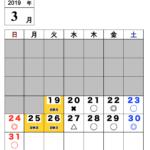【今月のご予約状況】3/19(火)時点
