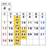 【4月のスケジュールのご案内】