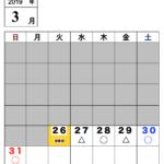 【今月のご予約状況】3/26(火)時点