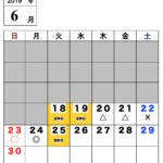 【今月のご予約状況】6/18(火)時点