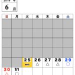 【今月のご予約状況】6/25(火)時点
