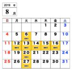 【8月のスケジュールと夏季休暇のお知らせ】