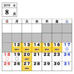 【今月のご予約状況】8/12(月)時点