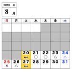 【今月のご予約状況】8/20(火)時点