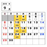 【今月のご予約状況】9/3(火)時点