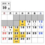 【今月のご予約状況】10/9(水)時点