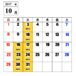 【10月のスケジュールとご予約状況】