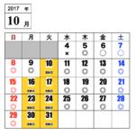 【今月のご予約状況】10/4(水)時点