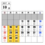 【今月のご予約状況】10/11時点