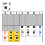 【今月のご予約状況】10/18時点