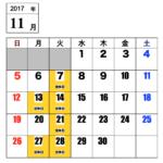 【11月のスケジュールとご予約状況】