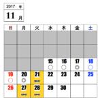 【今月のご予約状況】11/14時点