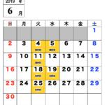 【6月スケジュールのご案内】