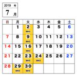 【7月スケジュールのご案内】