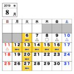 【今月のご予約状況】8/6(火)時点