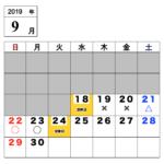 【今月のご予約状況】9/18(水)時点