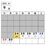 【今月のご予約状況】9/24(火)時点