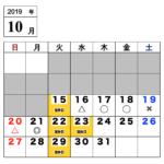 【今月のご予約状況】10/15(火)時点