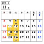 【11月スケジュールのご案内】