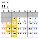 【今月のご予約状況】11/5  (火)時点