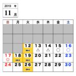 【今月のご予約状況】11/12(火)時点