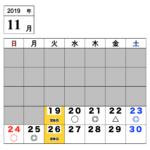 【今月のご予約状況】11/19(火)時点