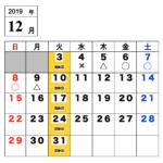 【今月のご予約状況】12/3(火)時点
