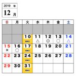 【今月のご予約状況】12/10(火)時点
