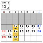 【今月のご予約状況】12/17(火)時点