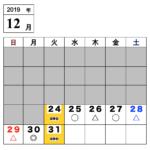【今月のご予約状況】12/24(火)時点