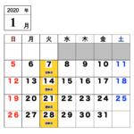 【1月のスケジュールのご案内】
