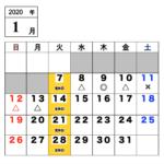 【今月のご予約状況】1/7(火)時点