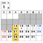 【今月のご予約状況】1/14(火)時点