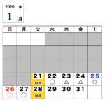 【今月のご予約状況】1/21(火)時点