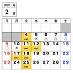 【今月のご予約状況】2/4(火)時点
