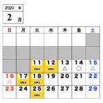 【今月のご予約状況】2/12(水)時点