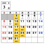 【今月のご予約状況】3/3(火)時点