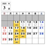 【今月のご予約状況】3/10(火)時点
