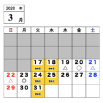 【今月のご予約状況】3/17(火)時点