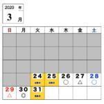【今月のご予約状況】3/24(火)時点