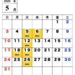 【5月スケジュールのご案内】