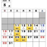 【今月のご予約状況】8/11(火)時点