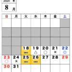 【今月のご予約状況】8/18(火)時点