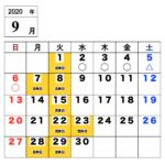 【今月のご予約状況】9/1(火)時点