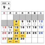 【今月のご予約状況】9/8(火)時点