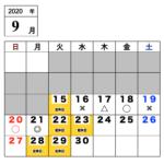 【今月のご予約状況】9/15(火)時点
